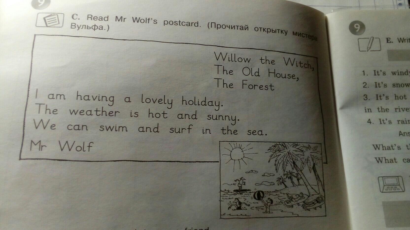 Прочитай открытку и ответь на вопросы английский
