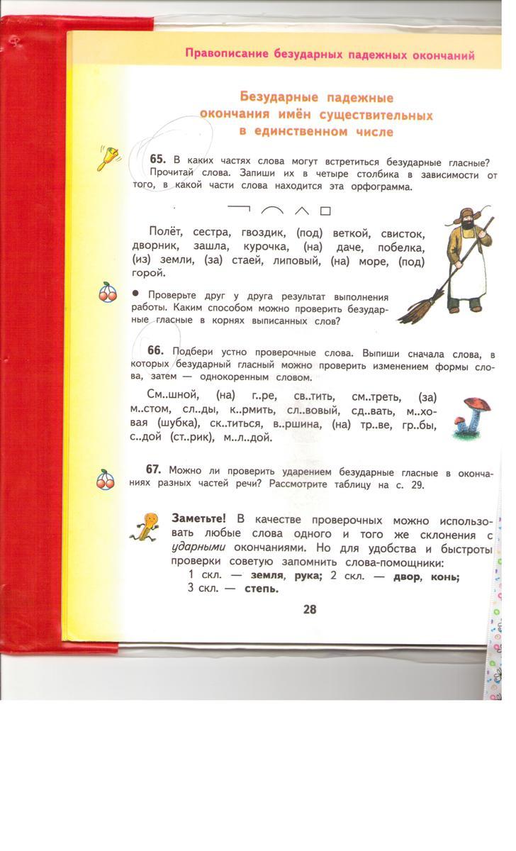 Изображение к вопросу Помогите решить задания № 65 и 66.