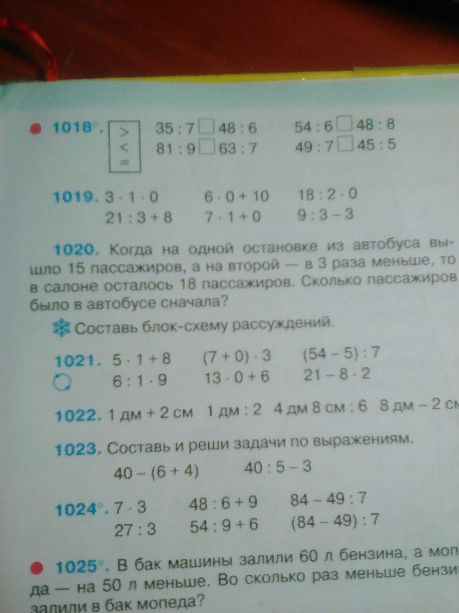 Задачи по математики 8 класс с решением гдз гиа 3000 задач решения