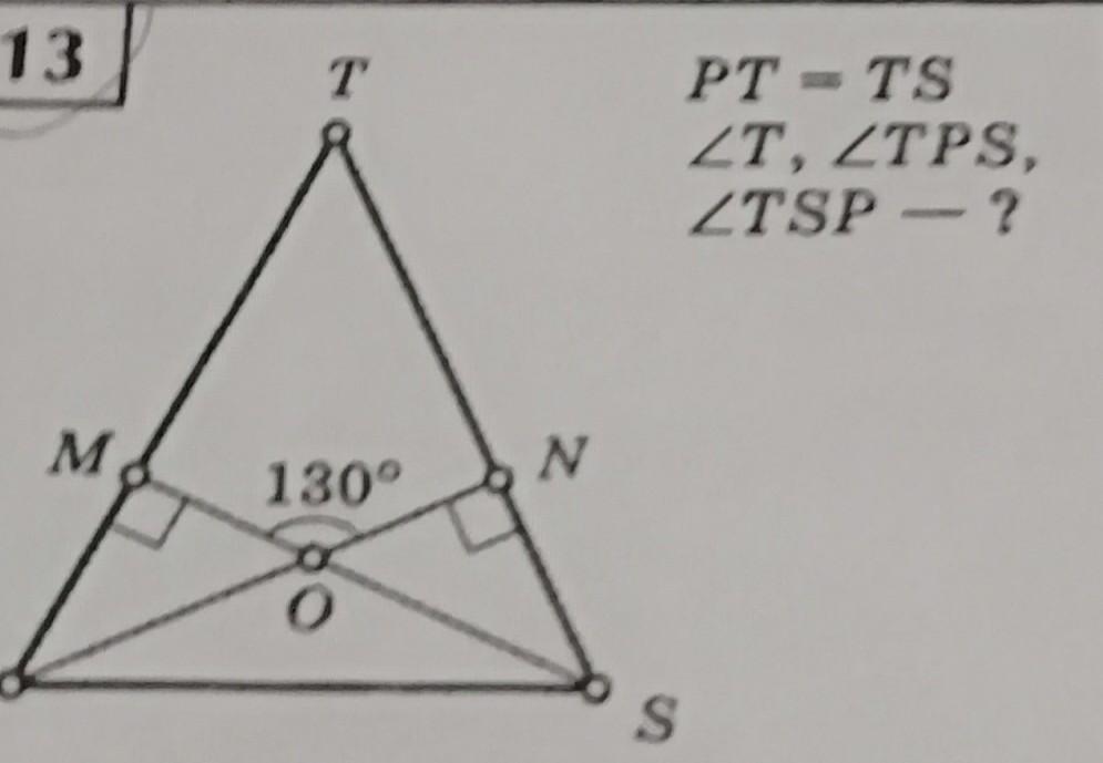 Помогите пожалуйста с Геометрией