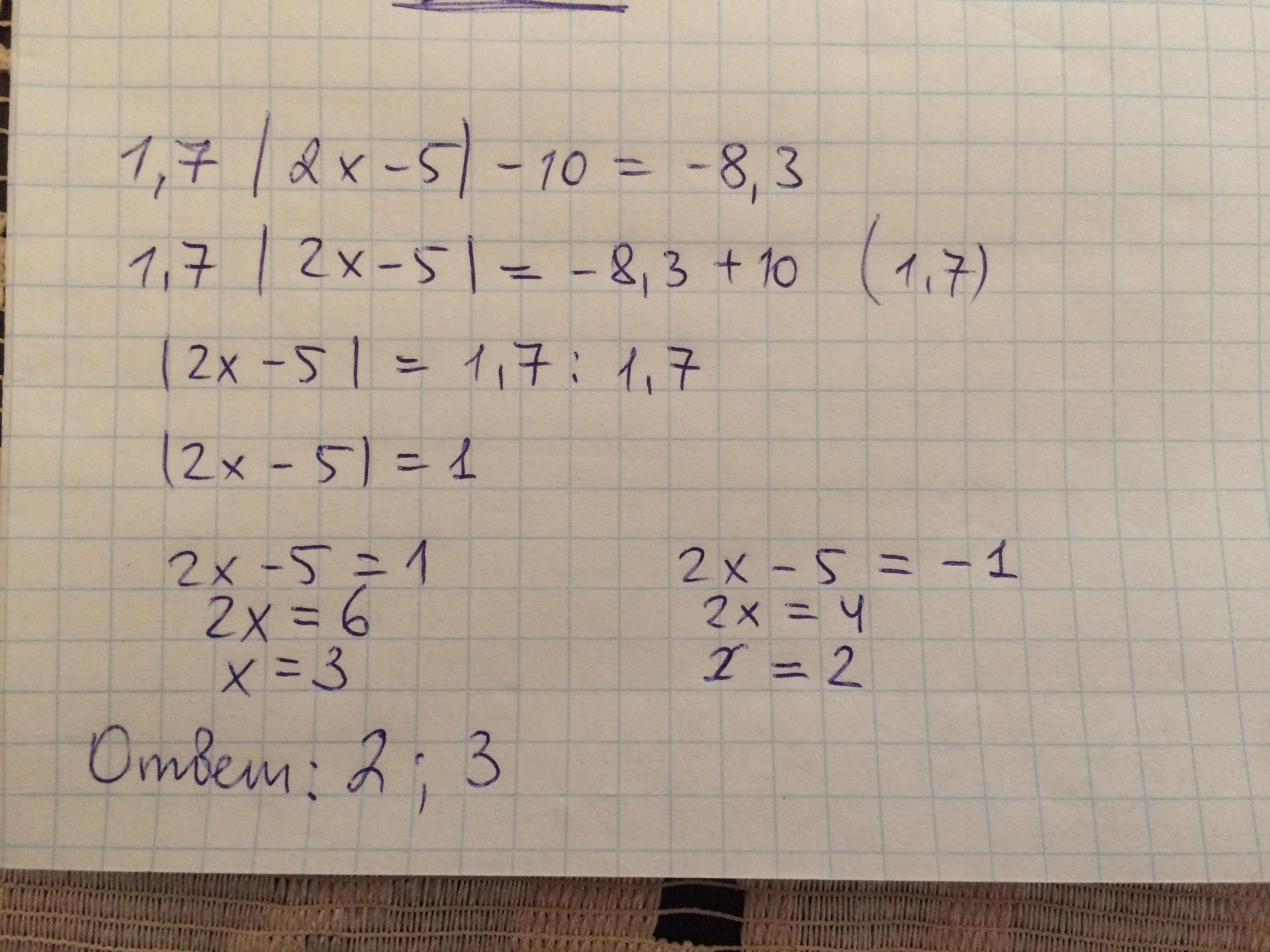 Решите уравнение 1,7|2х-5 |-10=-8,3