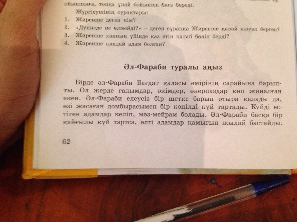 Валиханов, Чокан Чингисович Википедия