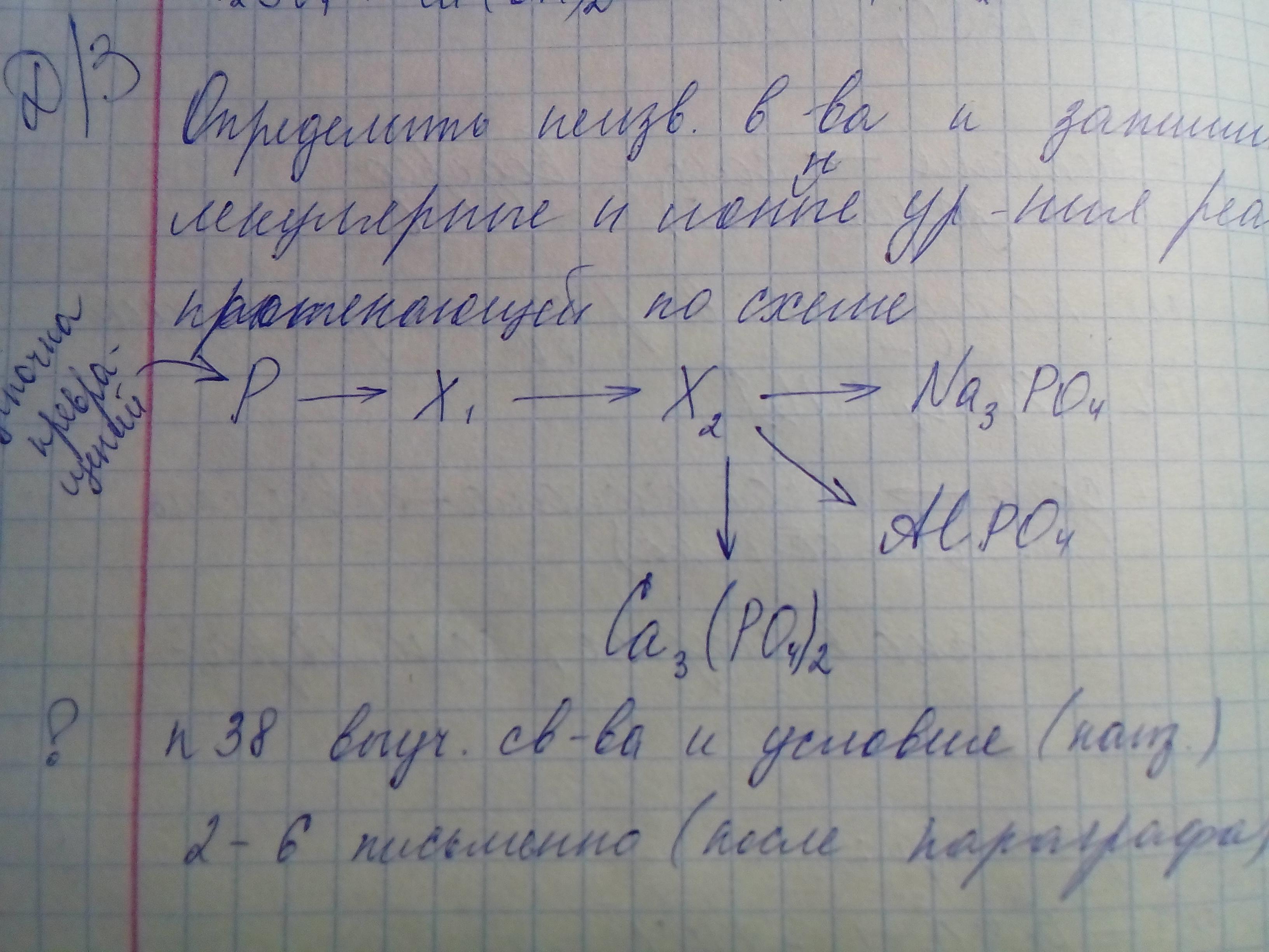 Запишите уравнения реакций протекающих согласно схемам фото 297