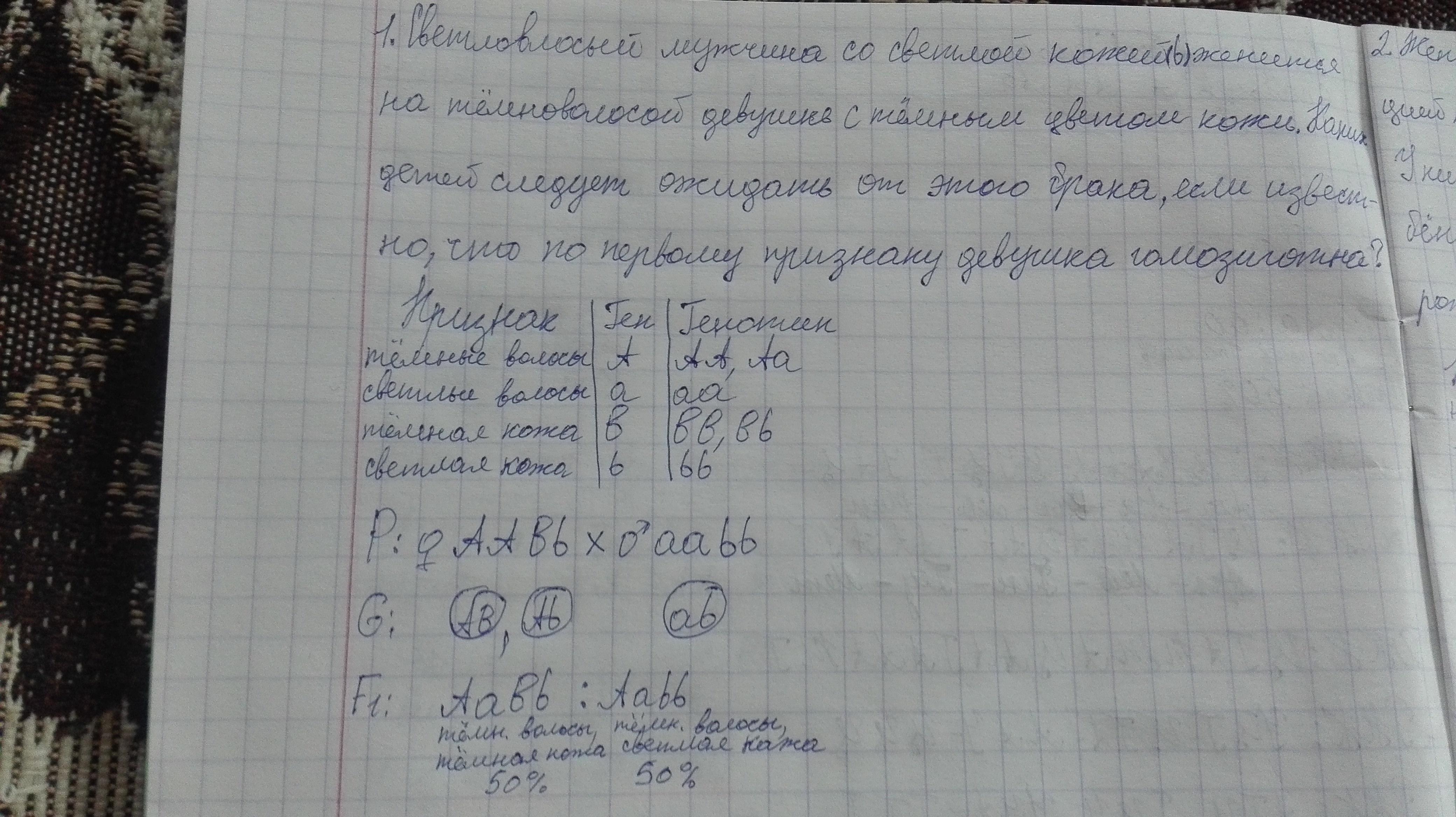 Задачи на дигибридное скрещивание с решением 9 класс геометрия решение задач на прямоугольный треугольник