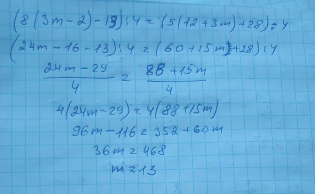 (8×(3m-2)-13):4=(5×(12+3m)+28):4 решите пж