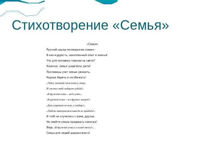 Стихи на русском конкурс