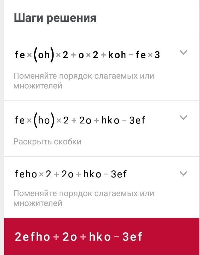 Fe(oh)2+o2+koh -> fe(+3)
