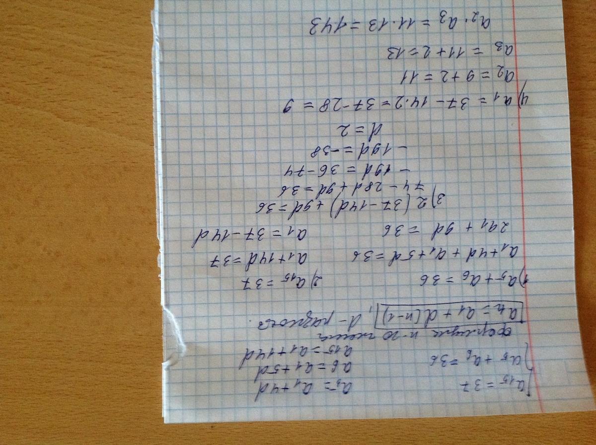 naydite-sorokovoy-chlen-arifmeticheskoy-progressii