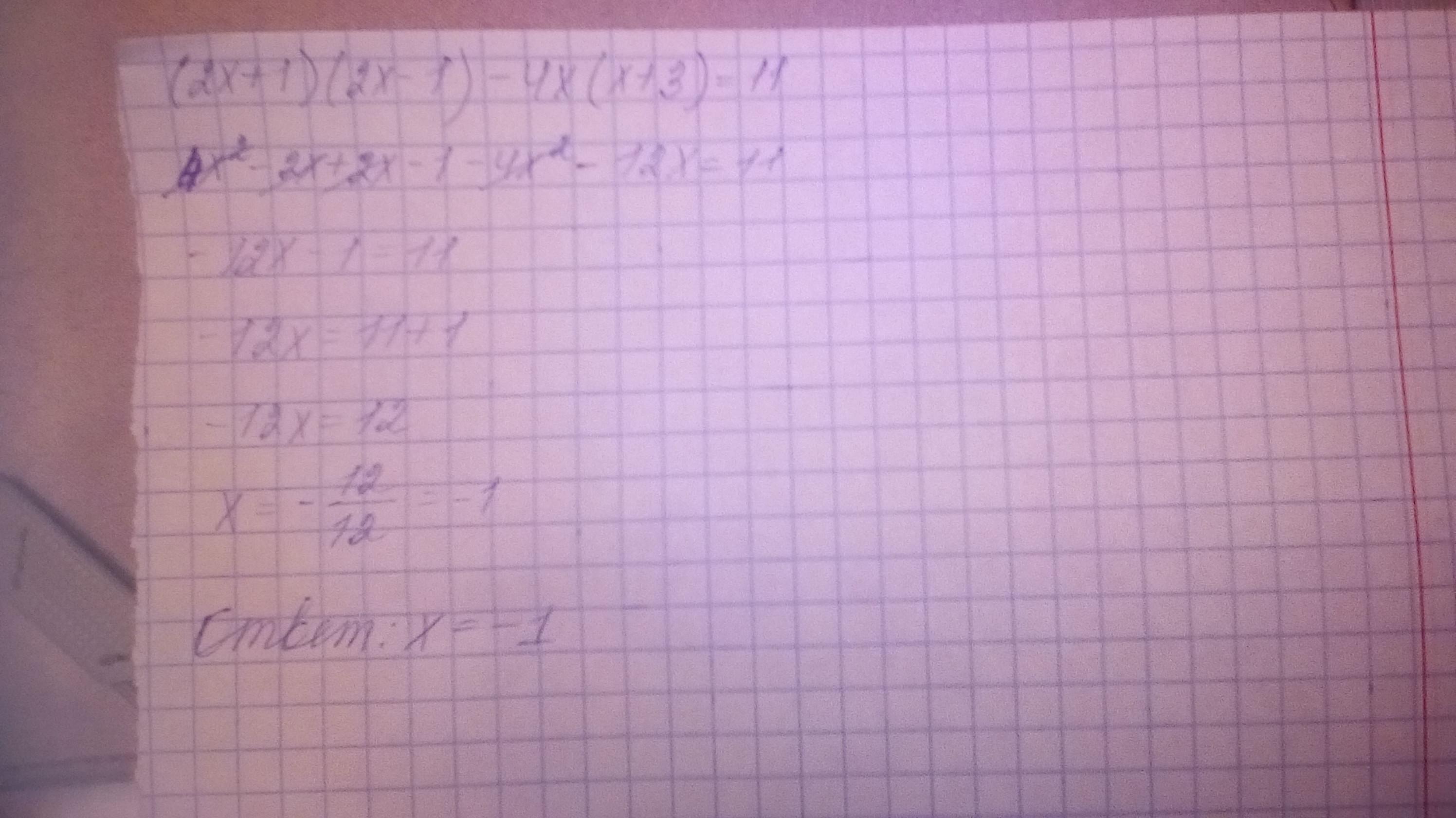 Раскрываем скобкиРешаем уравнение