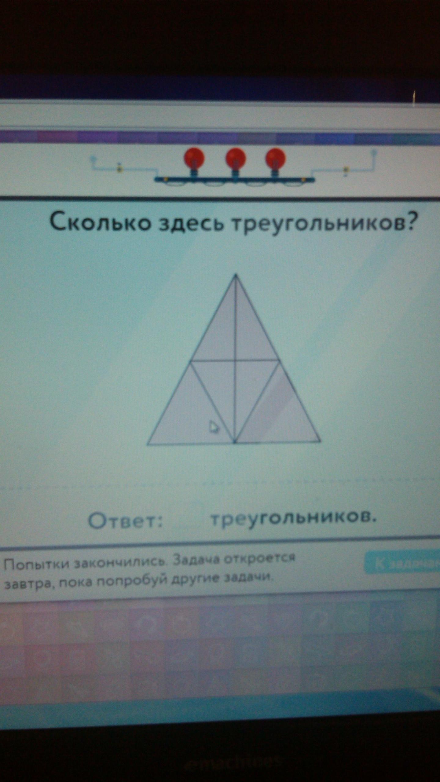 Сколько здесь треугольников?????