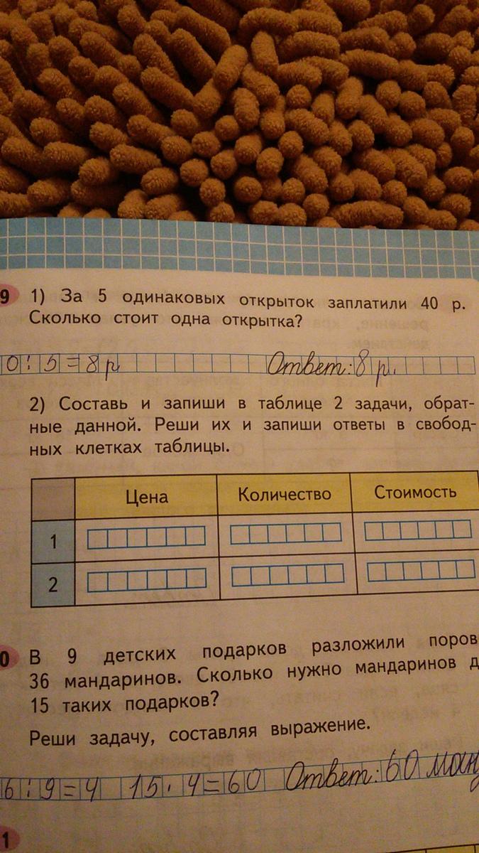 Надписью любимый, за 3 одинаковые открытки заплатили 15 рублей
