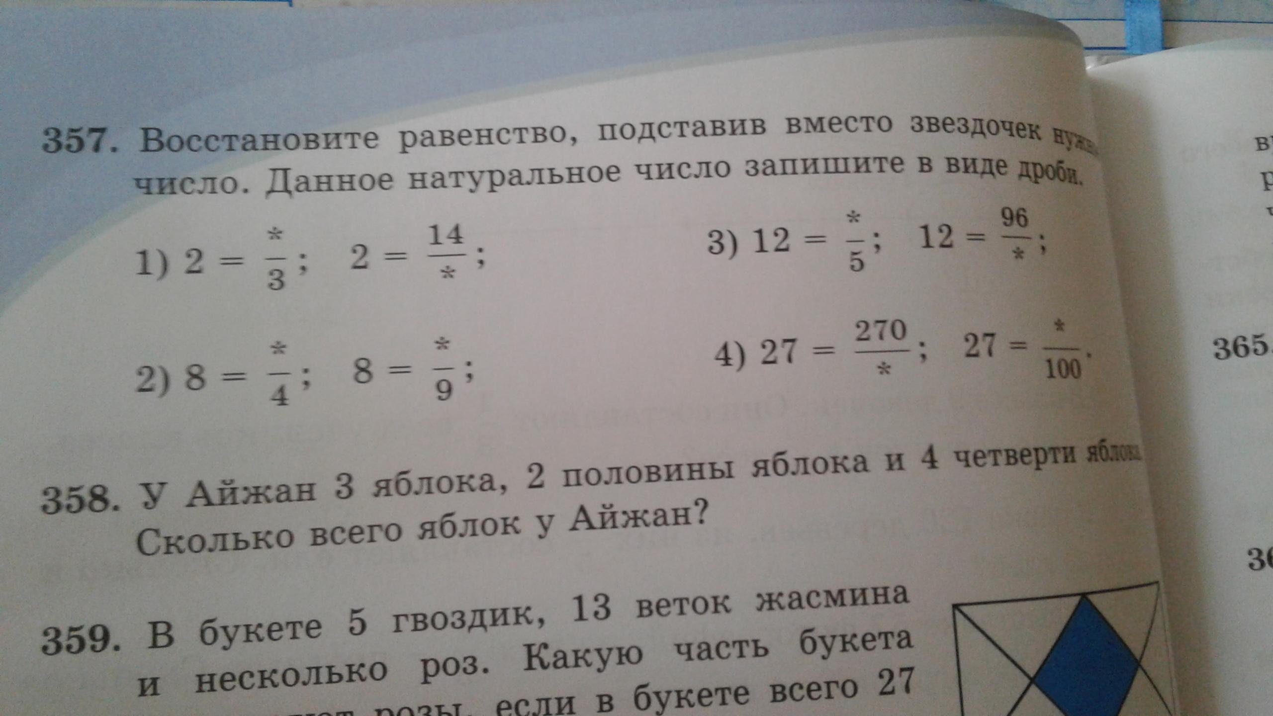 Восстановите равенство поставив вместо звездочек нужное число данное натуральное число запишите в виде дробиномер 357