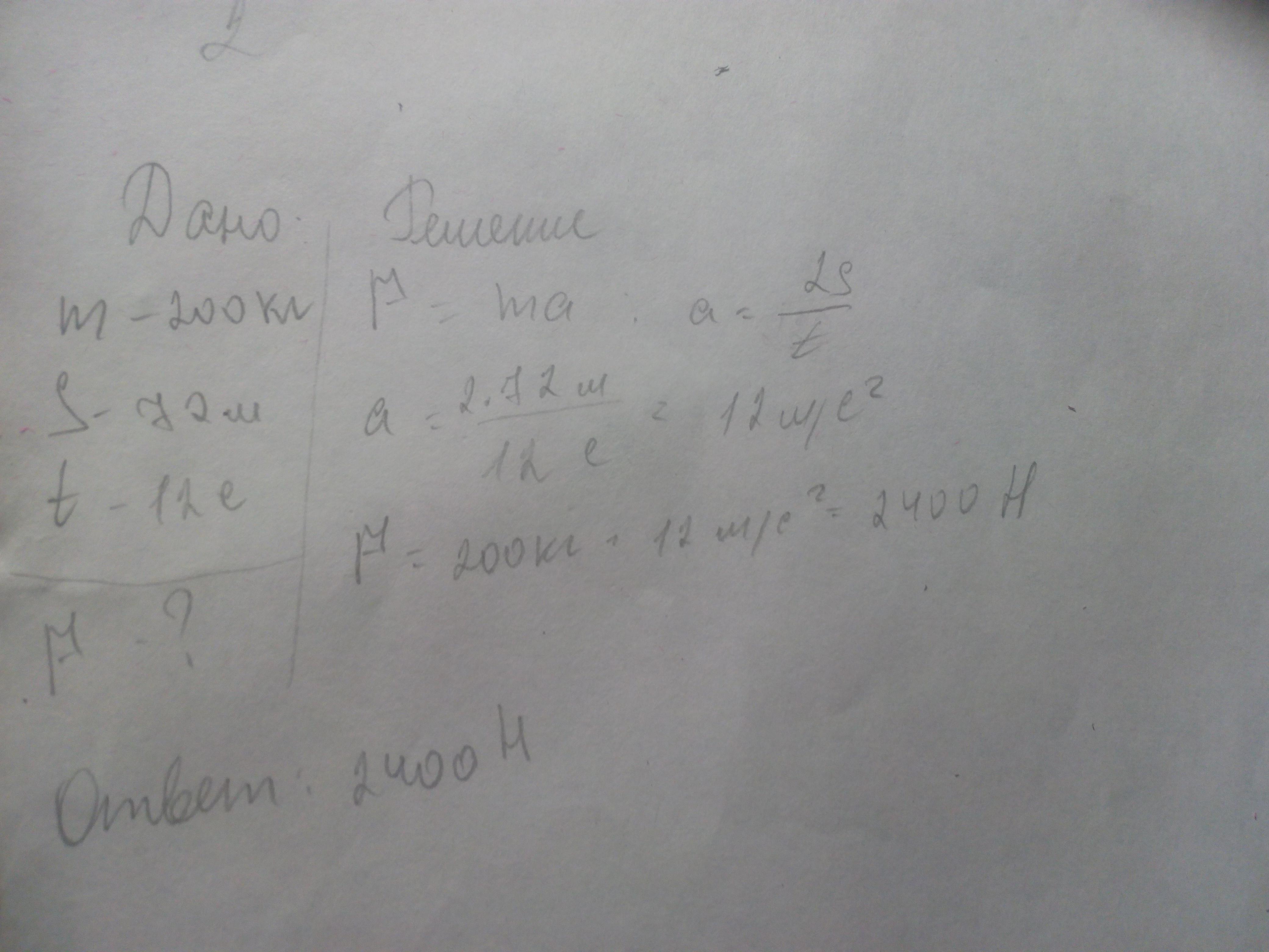 Вот, все должно быть понятно. Знание формул - это главное. З