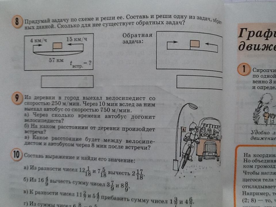 Придумай и реши задачу по схеме решения задач с уравнениями