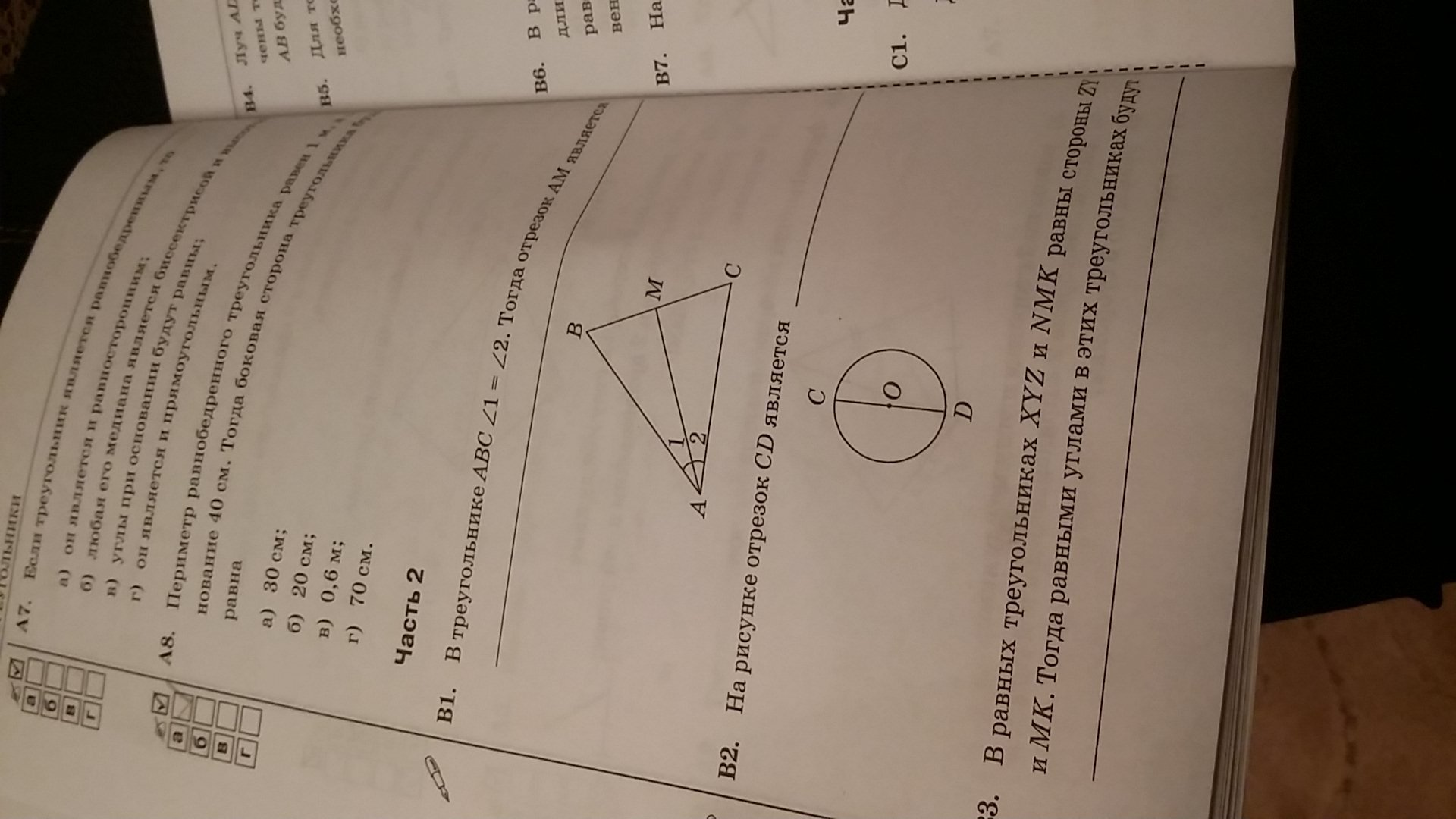 В треугольнике АВС угол равен углу тогда отрезок АМ Является  Загрузить jpg