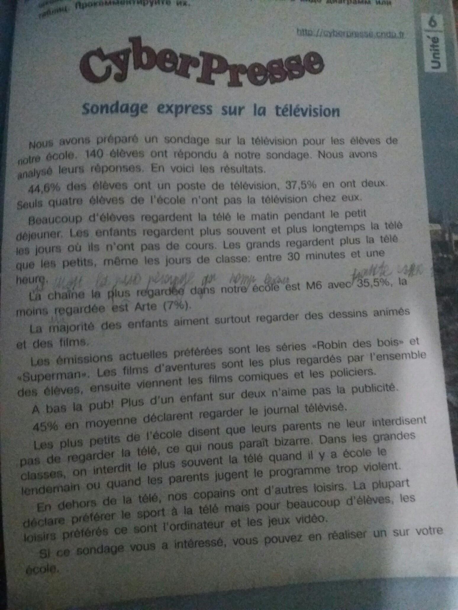 Перведите пожалуйста текст по французскому языку