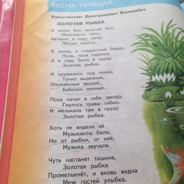 Стихи Бальмонта К. Д. «Золотая рыбка» - ( В замке был веселый бал.)