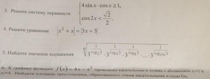 Найти значение выражения (логарифмы). Задание № 5