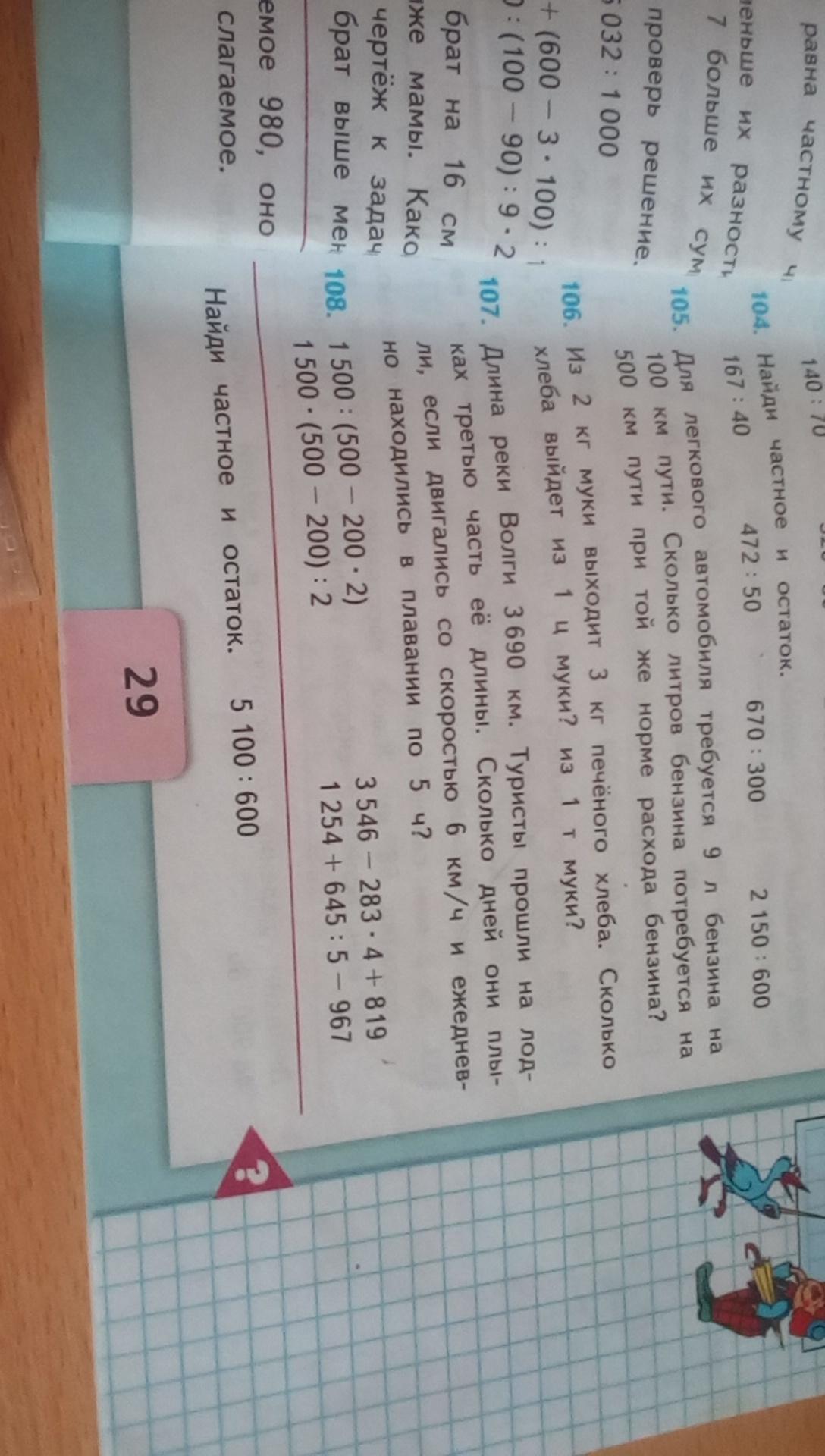 Как сделать номер по математике 1168