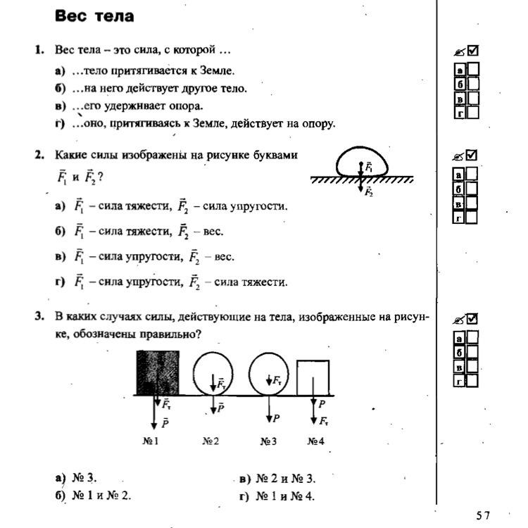 определение силы тяжести в физике 7 класс