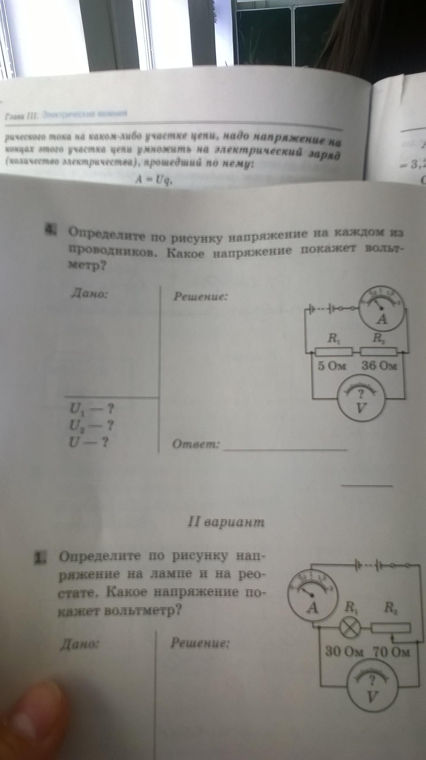 Помогите плз! Лабораторная работа 8 класс. Последовательное и параллельное соединение проводников
