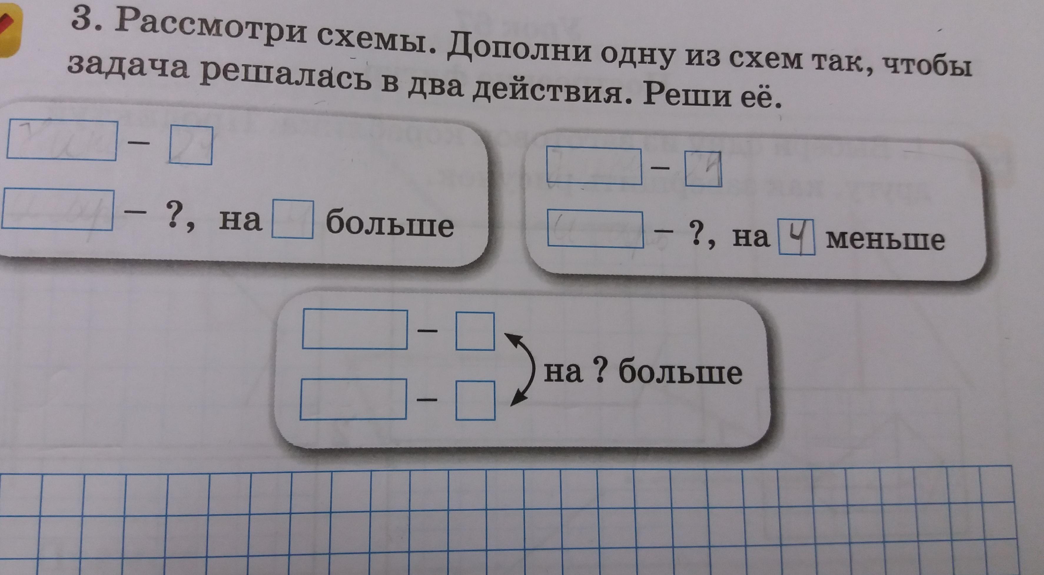 Схема задачи на сколько больше фото 109