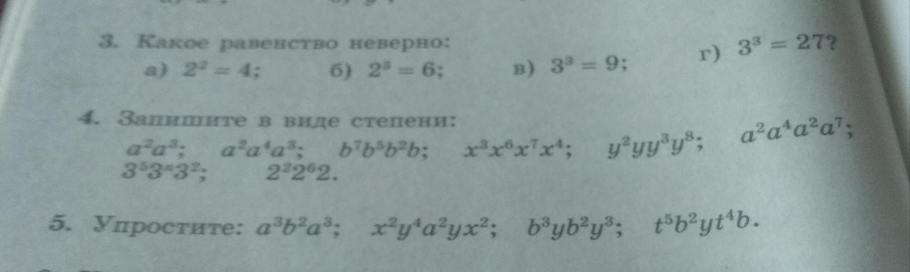 Алгебра номер 4, 5 8(а-е)