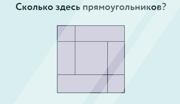 Сколько тут прямоугольников