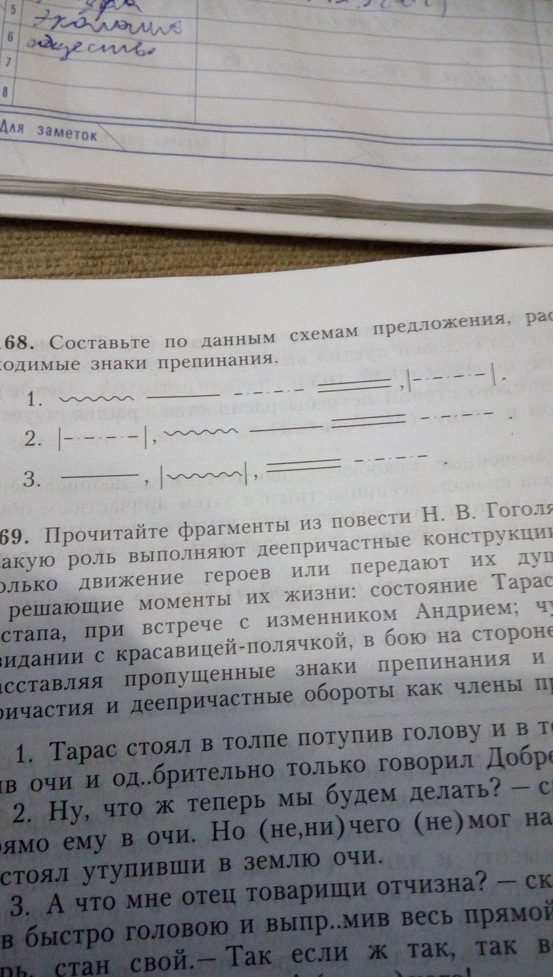 Русский язык составьте по данным схемам предложения фото 125