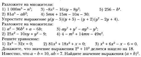 Помогите отдам все баллы и душу)  3 первых номера