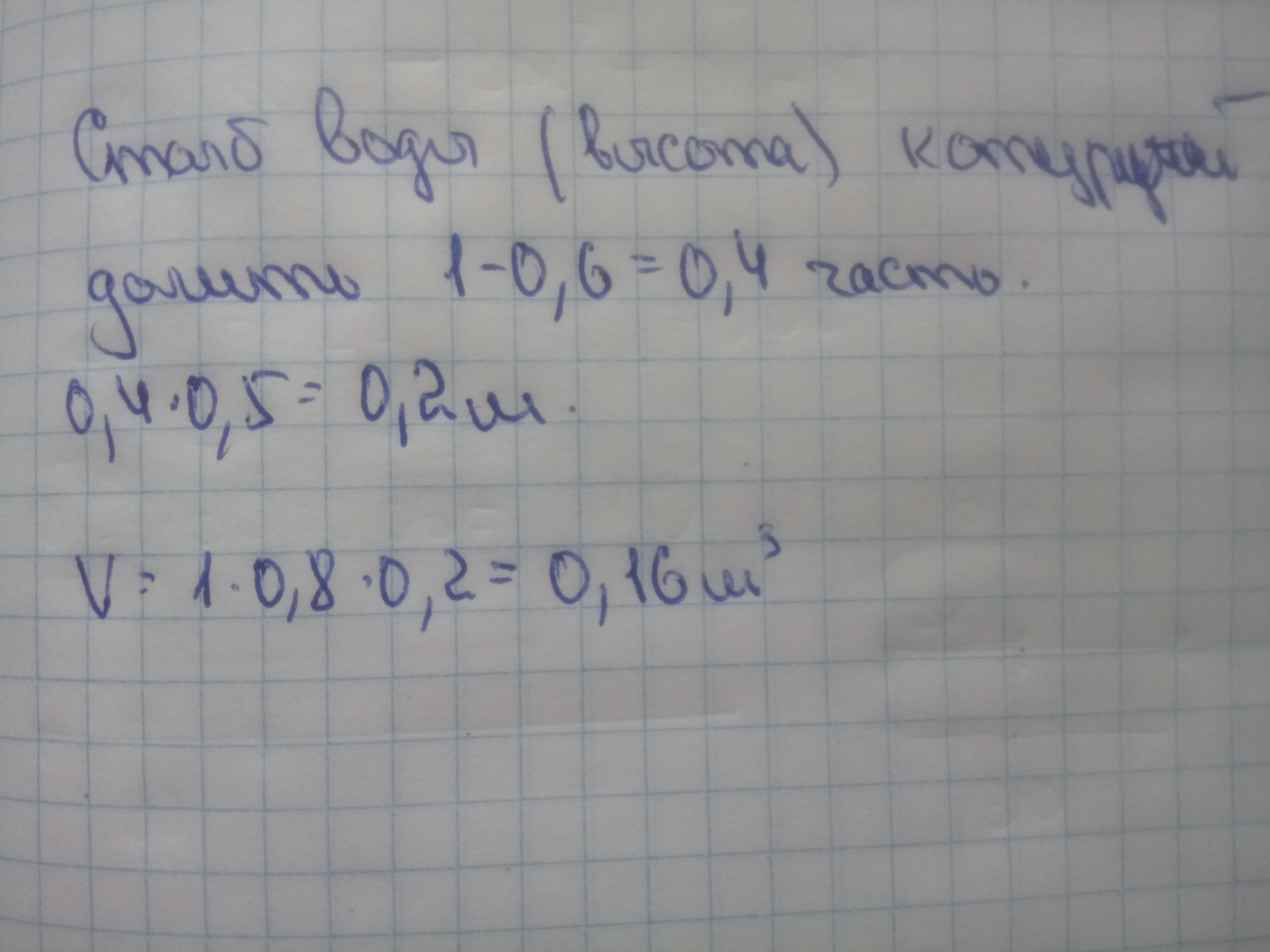 Аквариум прямоугольной формы наполнен водой до 0.6
