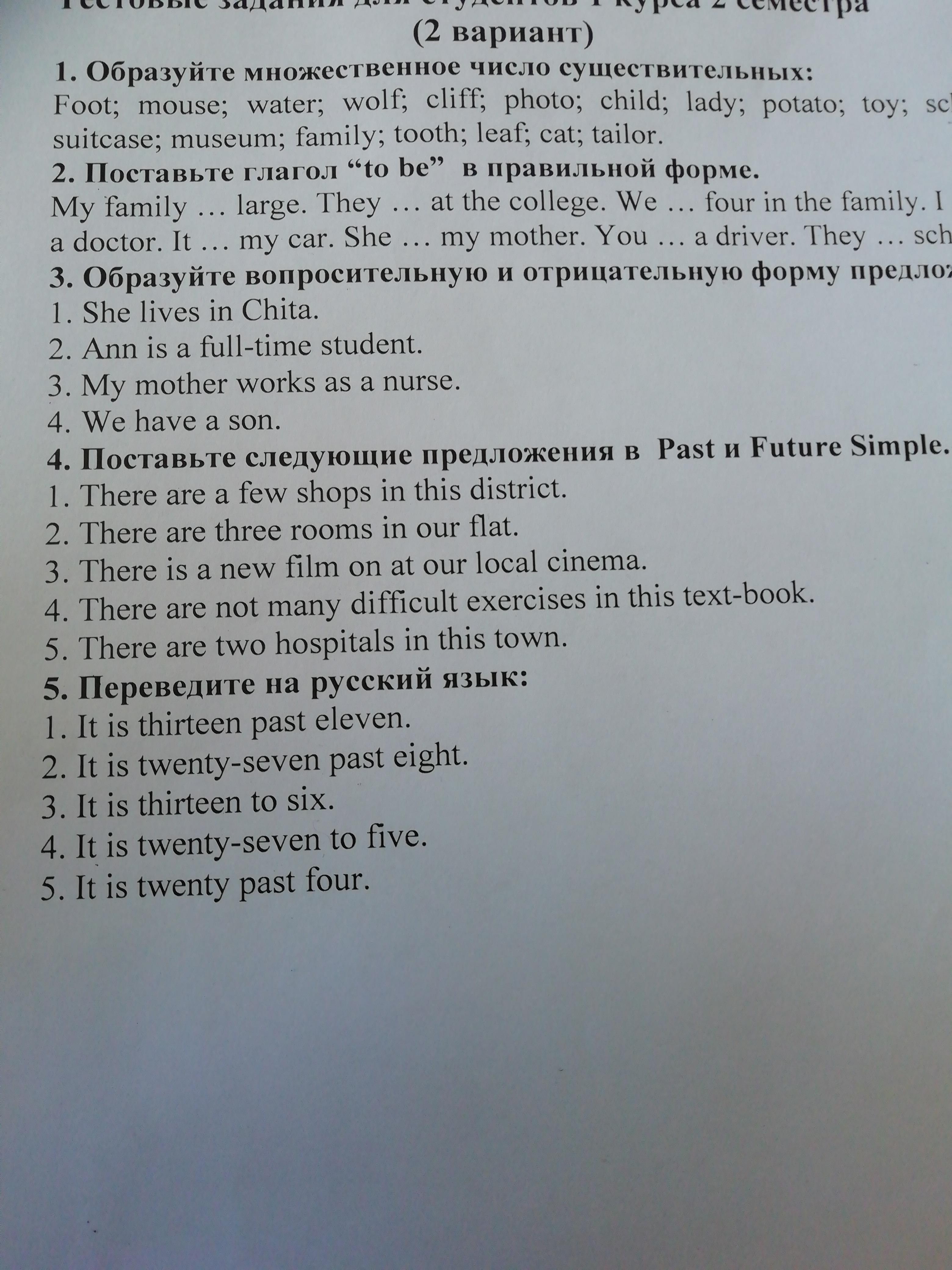 Помогите пожалуйста 3 и 4 задания
