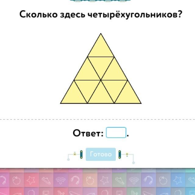 Сколько на этом рисунке четырёхугольников?