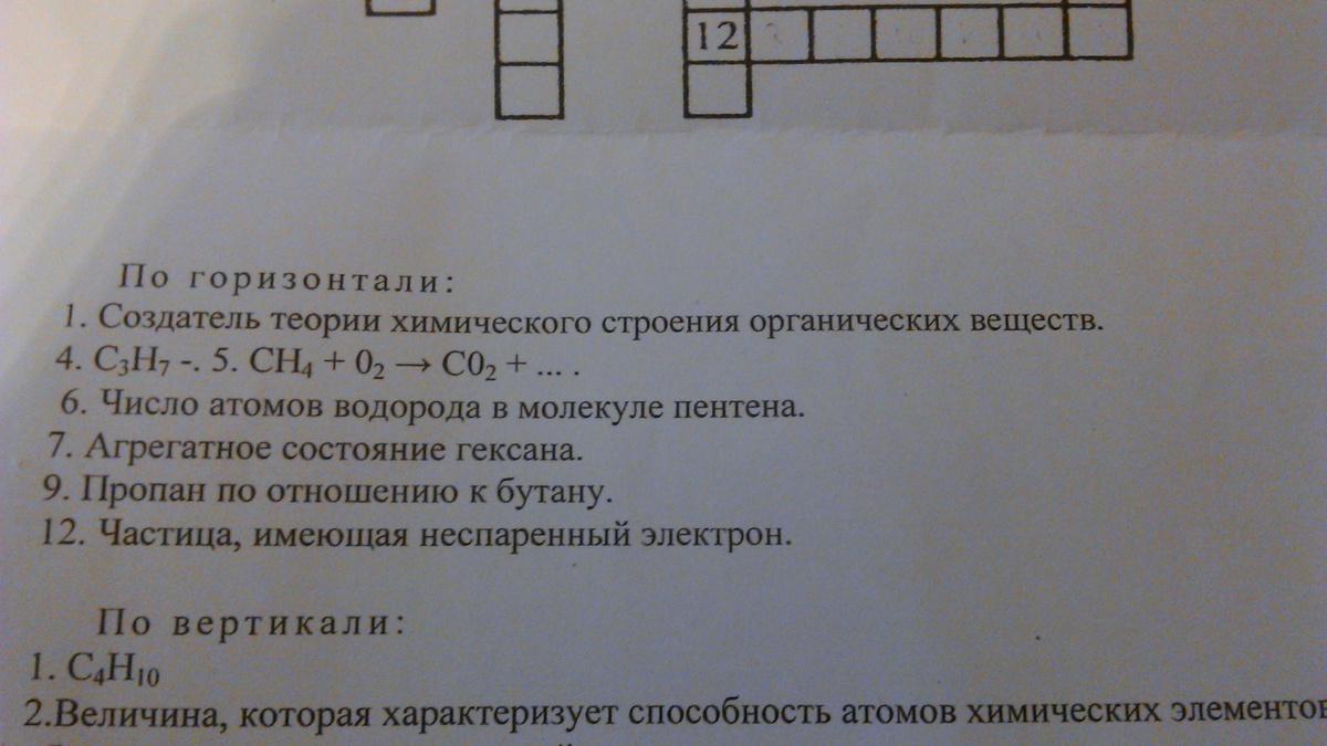 Кроссворд по химии 10 класс с ответами