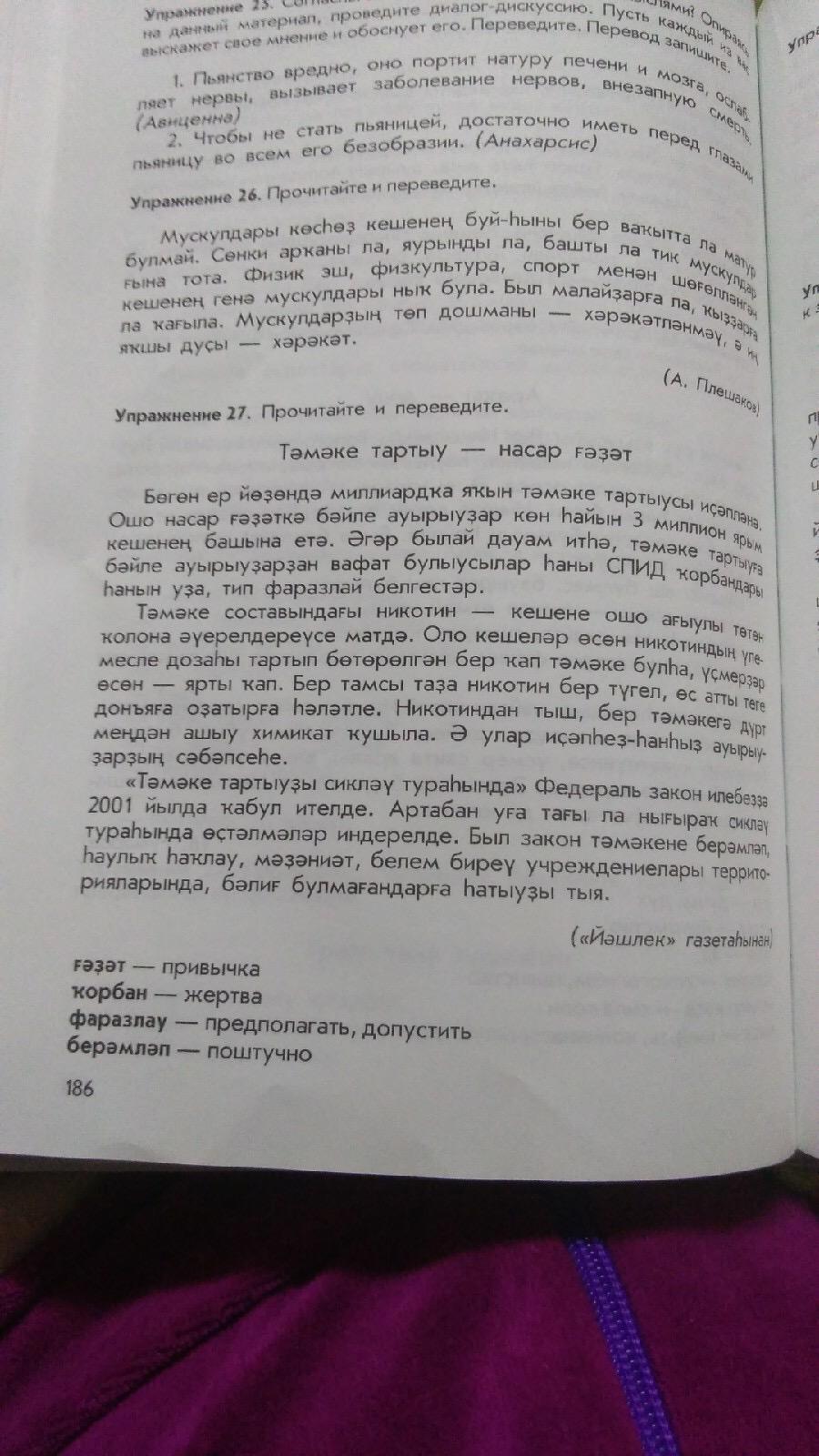 Перевод с башкирского языка