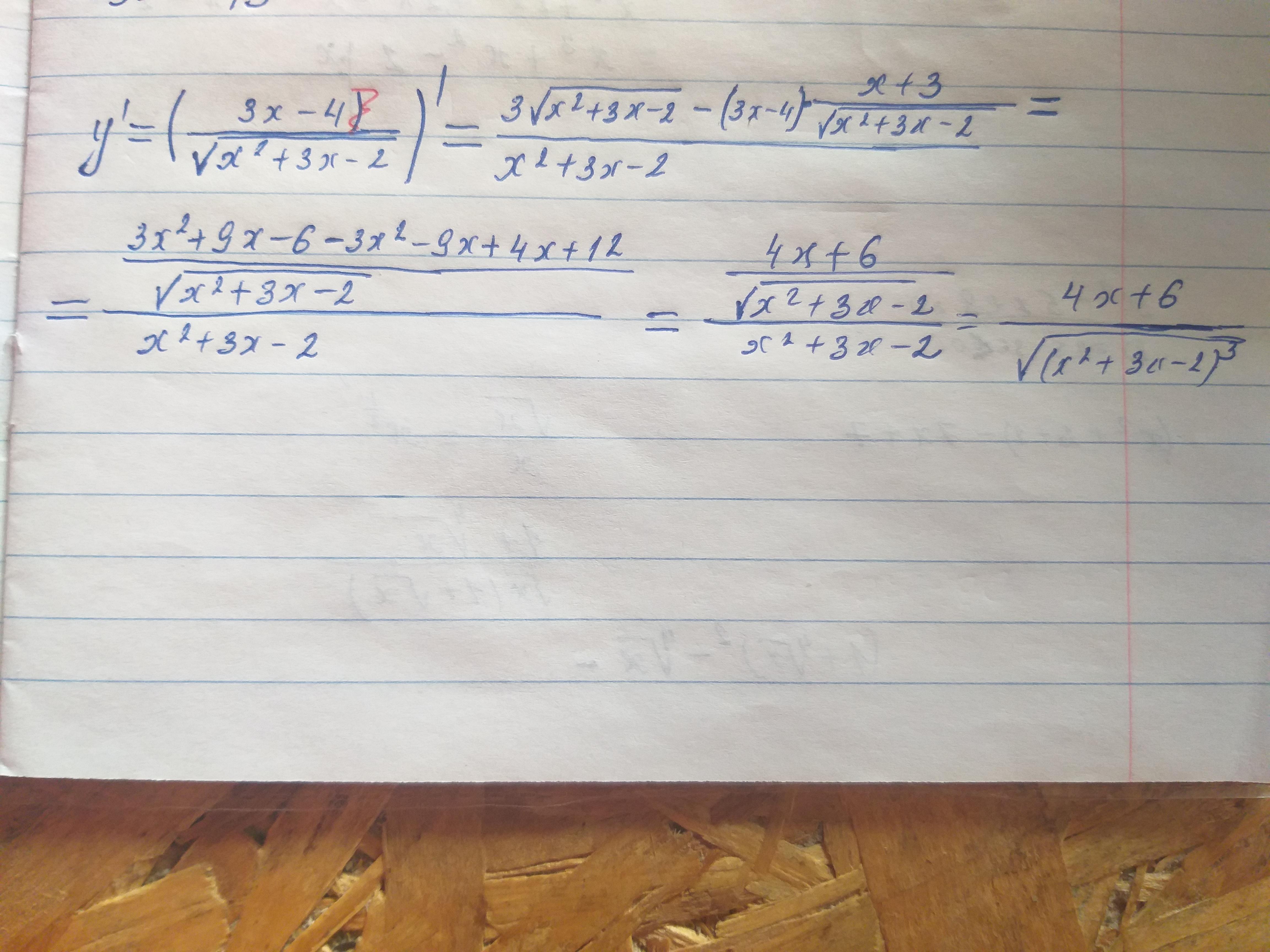 Нужно найти производную функции y=3x-4/корень (из