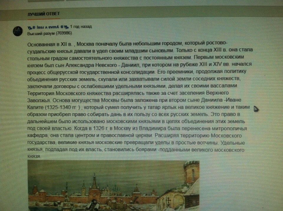 Проследите как московские князья постепенно сосредоточивали в своих руках