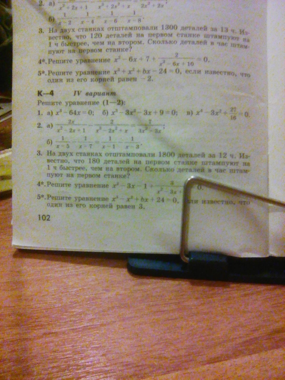 Как составить уравнение в задаче?<br>Что обозначить за х?<br>Номер 3