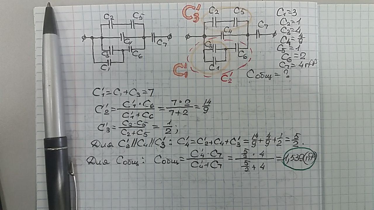 Определить электроёмкость батареи конденсаторов