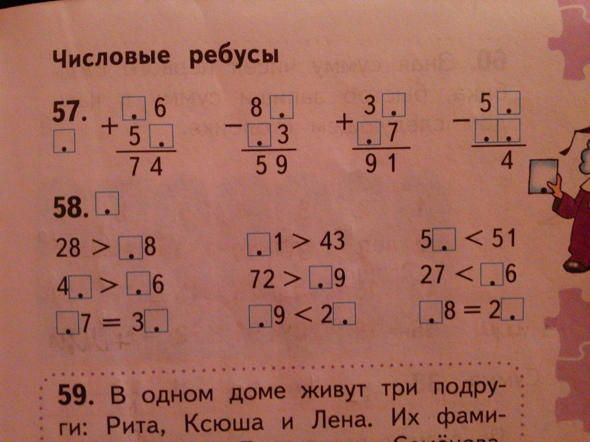 Числовые ребусы с ответами 5 класс