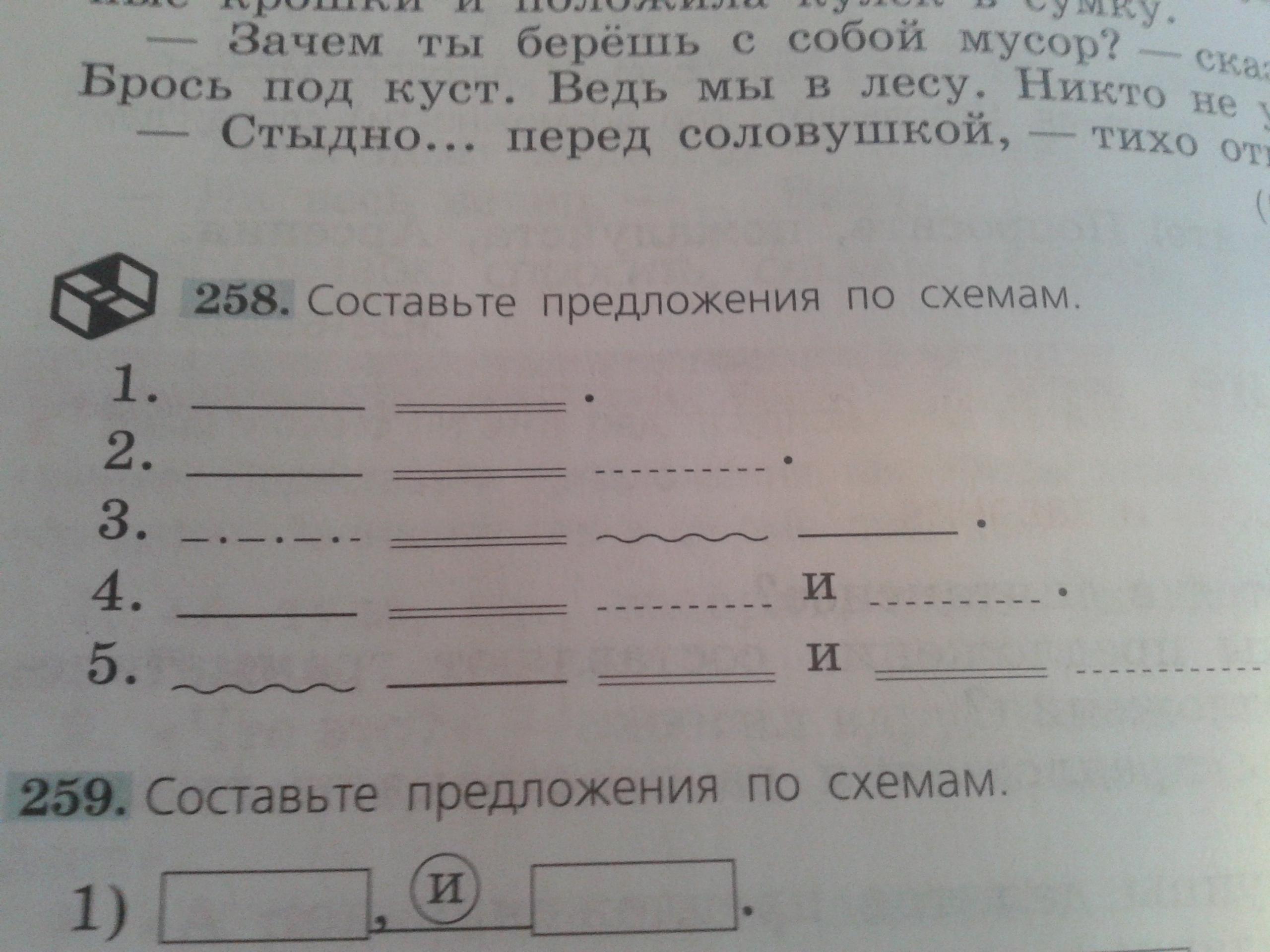 Ответы mail. Ru: помогите составить предложения по схеме!