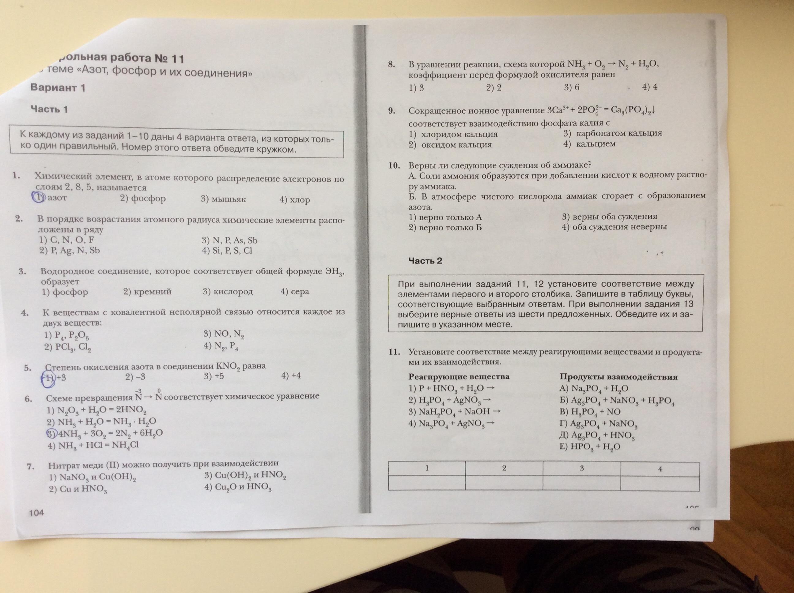 Помогите решить пожалуйста. Тест по химии 9 класс