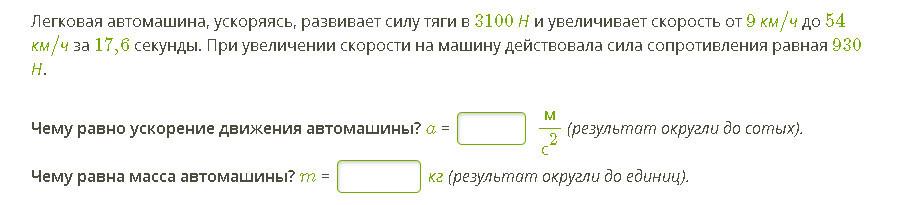 Помогите пожалуйста, сам мало чего понимаю в физике!!!!! :3