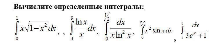 Определенные интегралы