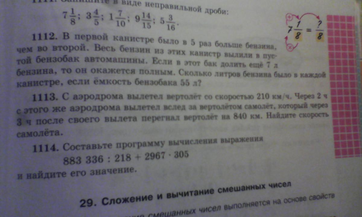 Изображение к вопросу Решите номер 1113 пажалуйста не могу сложно