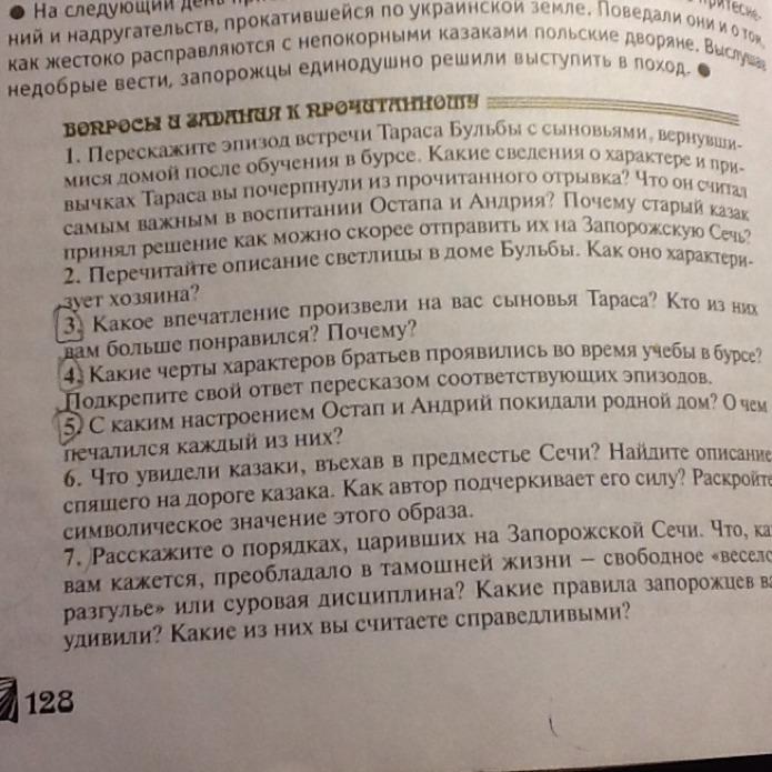 Изображение к вопросу Помогите!!!на 3,4,5 вопросы Загрузить png