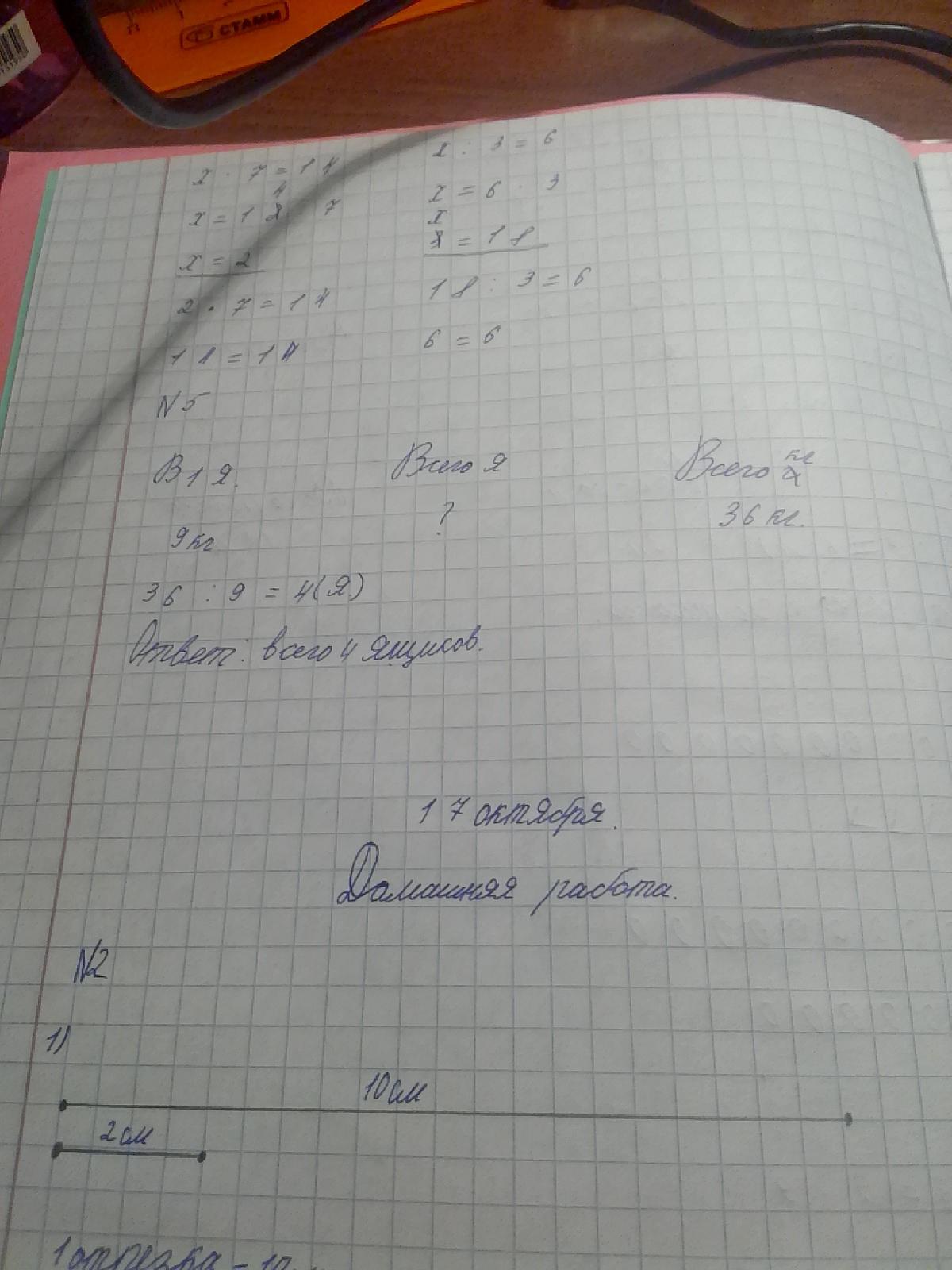Как решить задачу в школьный буфет привезли геометрия 7 класс решение задач параллельные прямые