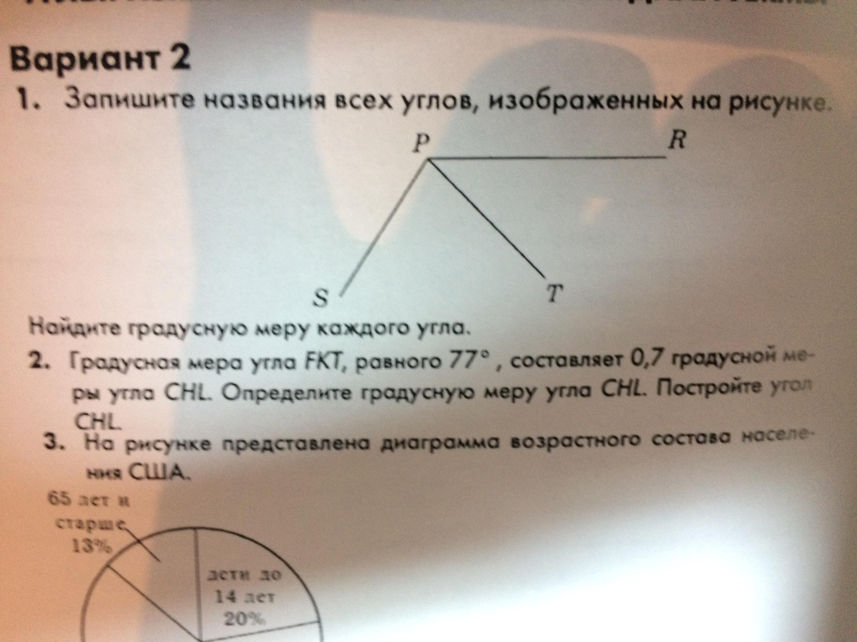 Запишите все углы изображённые на рисунке 85.измерьте угол snk