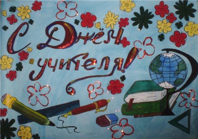 плакат на день учителя своими руками на ватмане