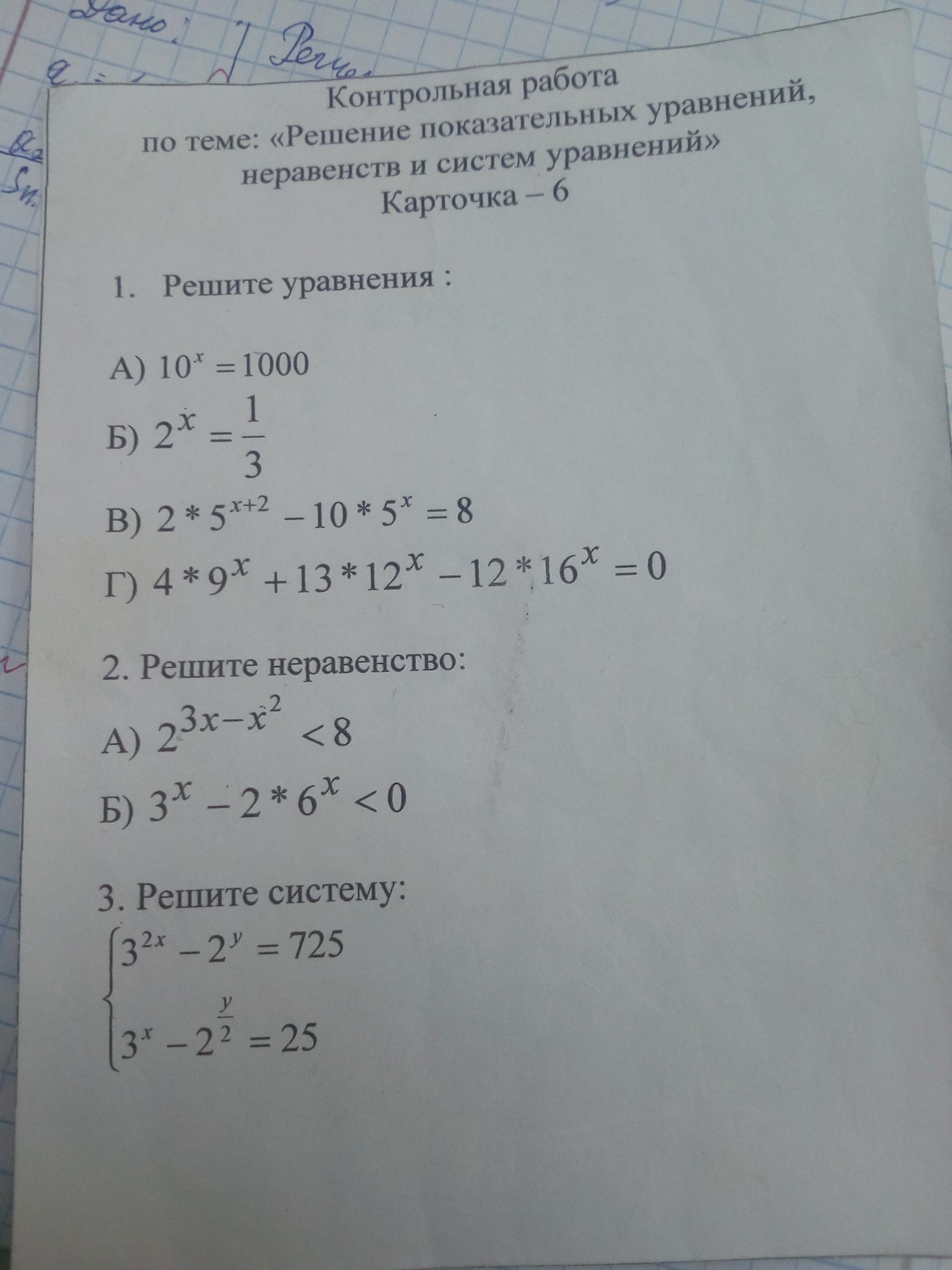 Курсовая работа графическое решение показательных уравнений 2987